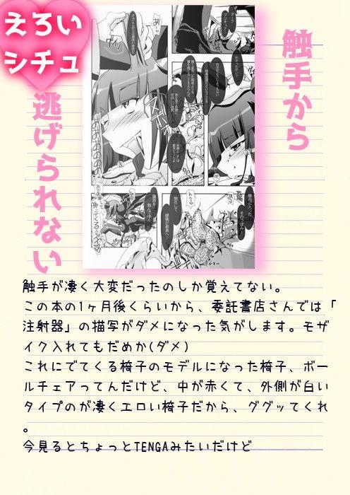 【PLECO 同人】07_pleco-de;L「触手・イン・ザ・ダーク」