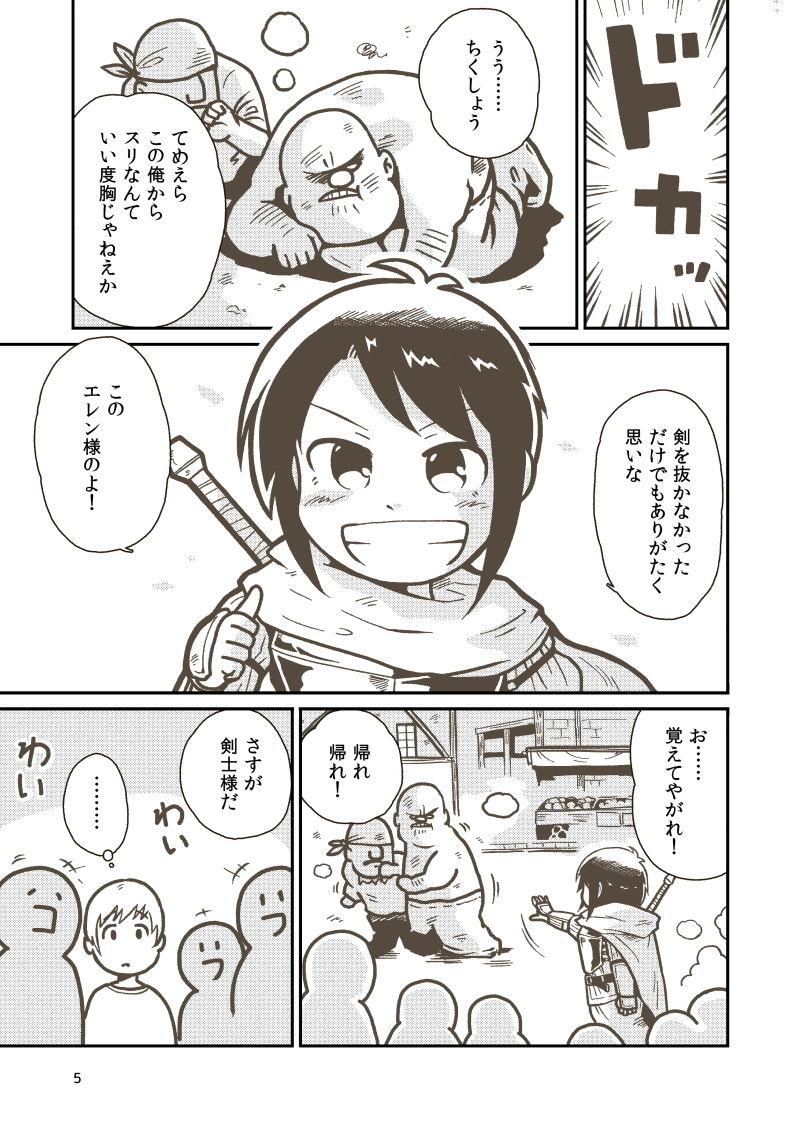 【ギャラリークラフト 同人】剣士エレンの受難