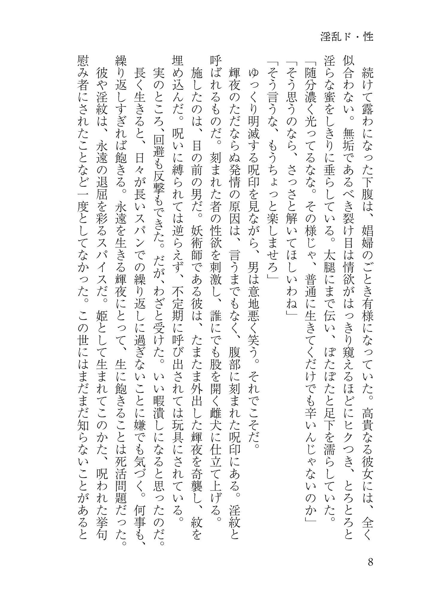 【人生 同人】オールユーニードイズ恥部