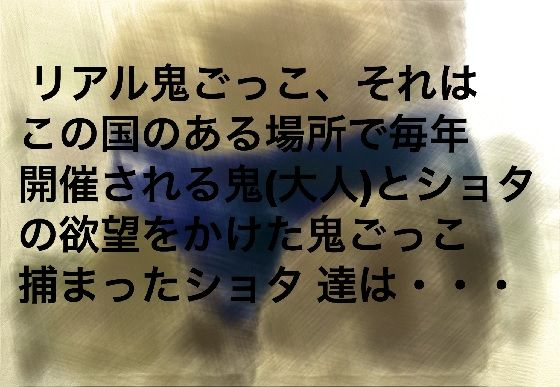 【秘密結社SYOTA 同人】【ショタ4本セット】リアル鬼ごっこシリーズ詰合せパック