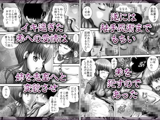 【黒川エム 同人】くの一『エロリ』~触手で「弟レイプ!!」~