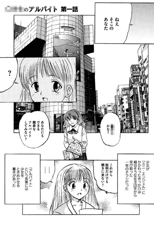 【新なんか党 同人】○○○のアルバイト総集編~生娘陵辱!~