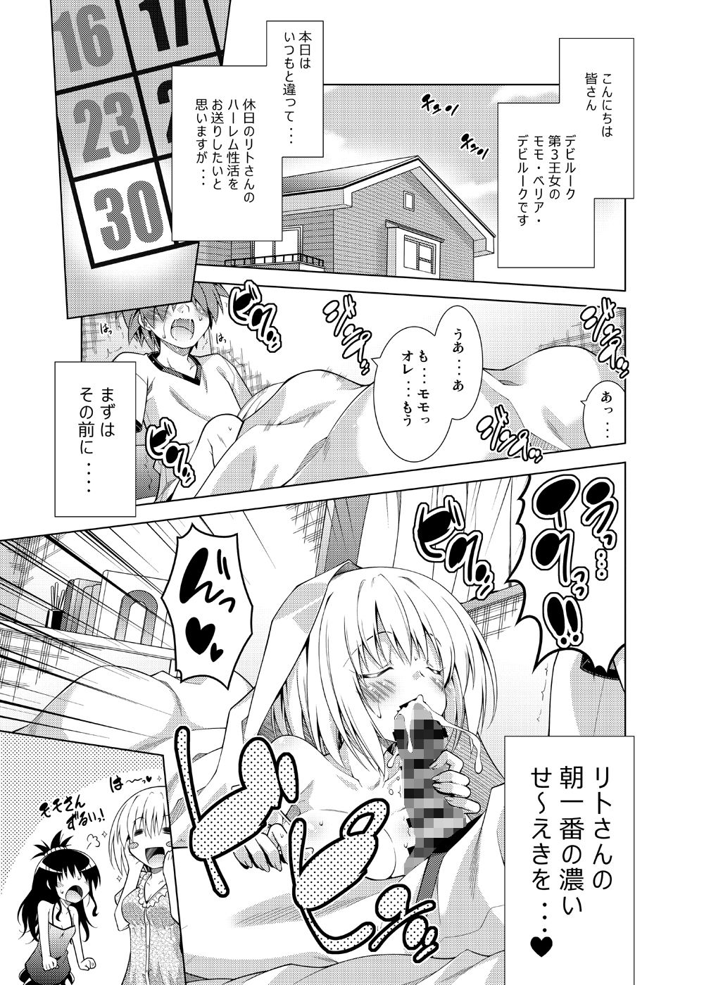 【ToLOVEる 同人】リトさんのハーレム性活5