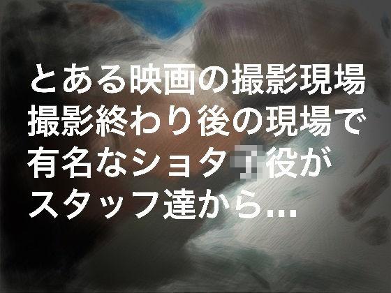 【秘密結社SYOTA 同人】ショタ○役の秘密の撮影会