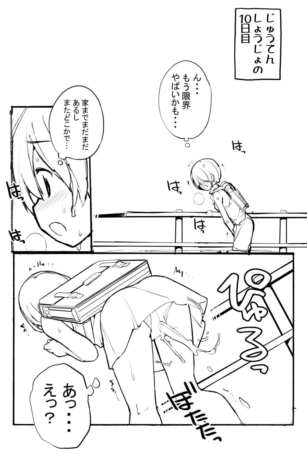 FANZA 同人【充填少女ひとけた 8~10日目】