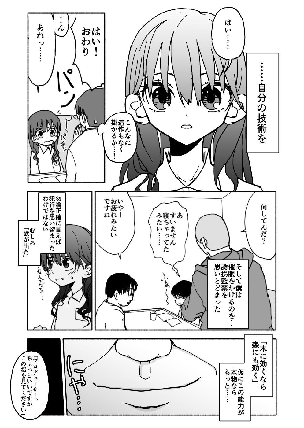 『お菓子作りアイドル☆ギミー!エッチな秘密のとっくん漫画/太ったおばさん』 同人誌