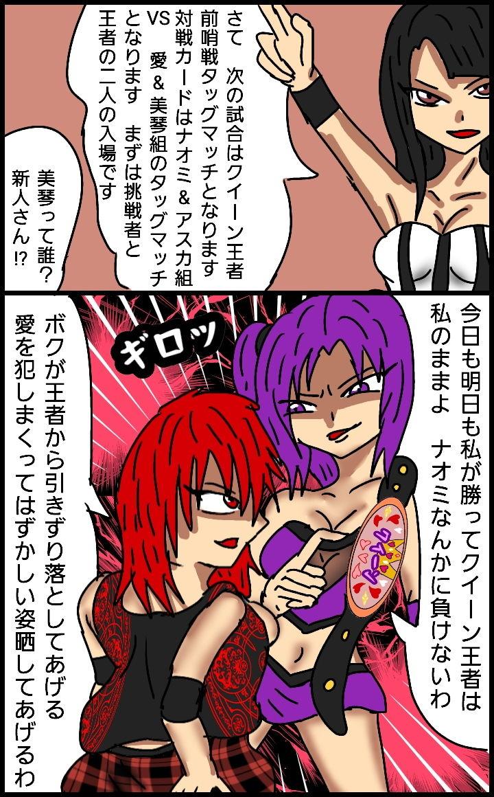 【同人サークル  ルナ 同人】ビューティレズバトルサバイバル6