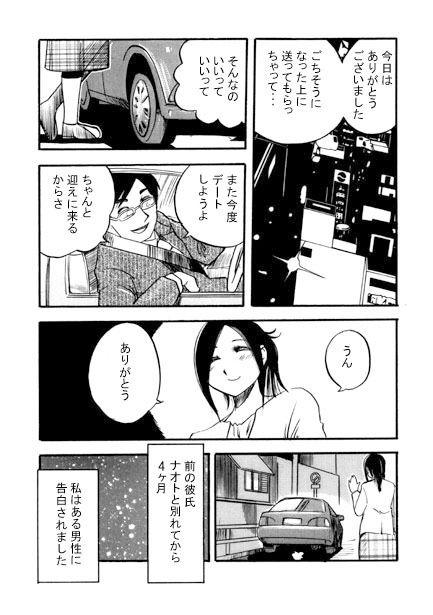 【ナンネット 同人】モトカレ
