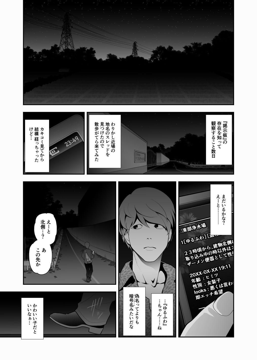 【兎二角 同人】女装子ハッテン系≪春原市東部浄水場篇≫