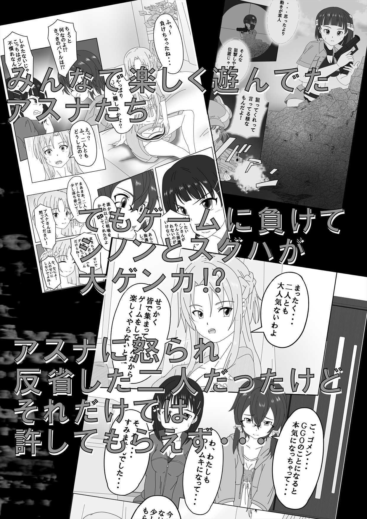 【アスナ 同人】スパンキング・オンライン2(spankingonline2)