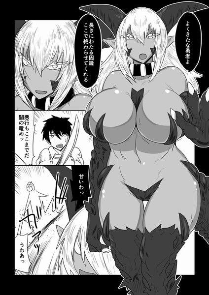 【hroz 同人】ドラゴンさんと鹵獲品。