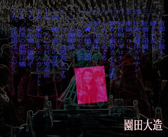 【爆田鶏書肆 同人】スプラッター農園の弐