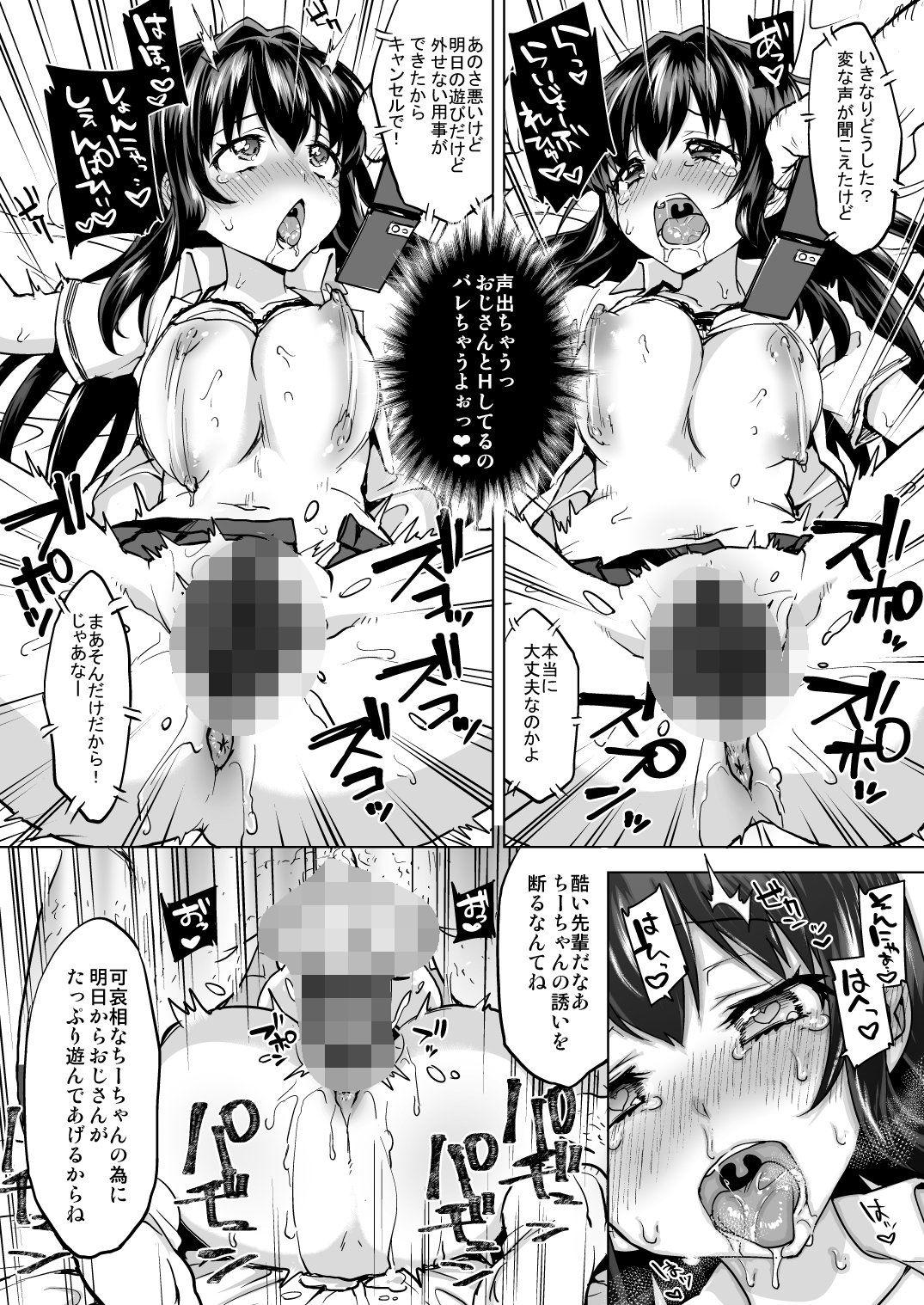 【夢茶会 同人】ちーちゃん開発日記総集編+