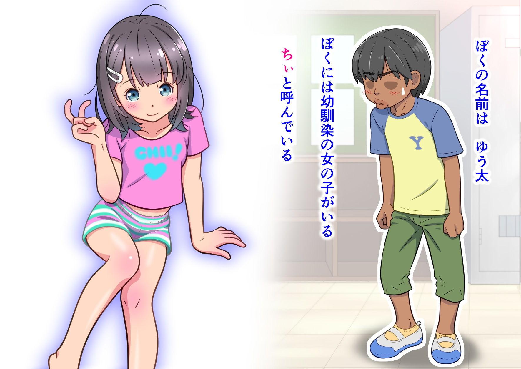 【ASUNARO 同人】寝取られた幼なじみが学校でも…
