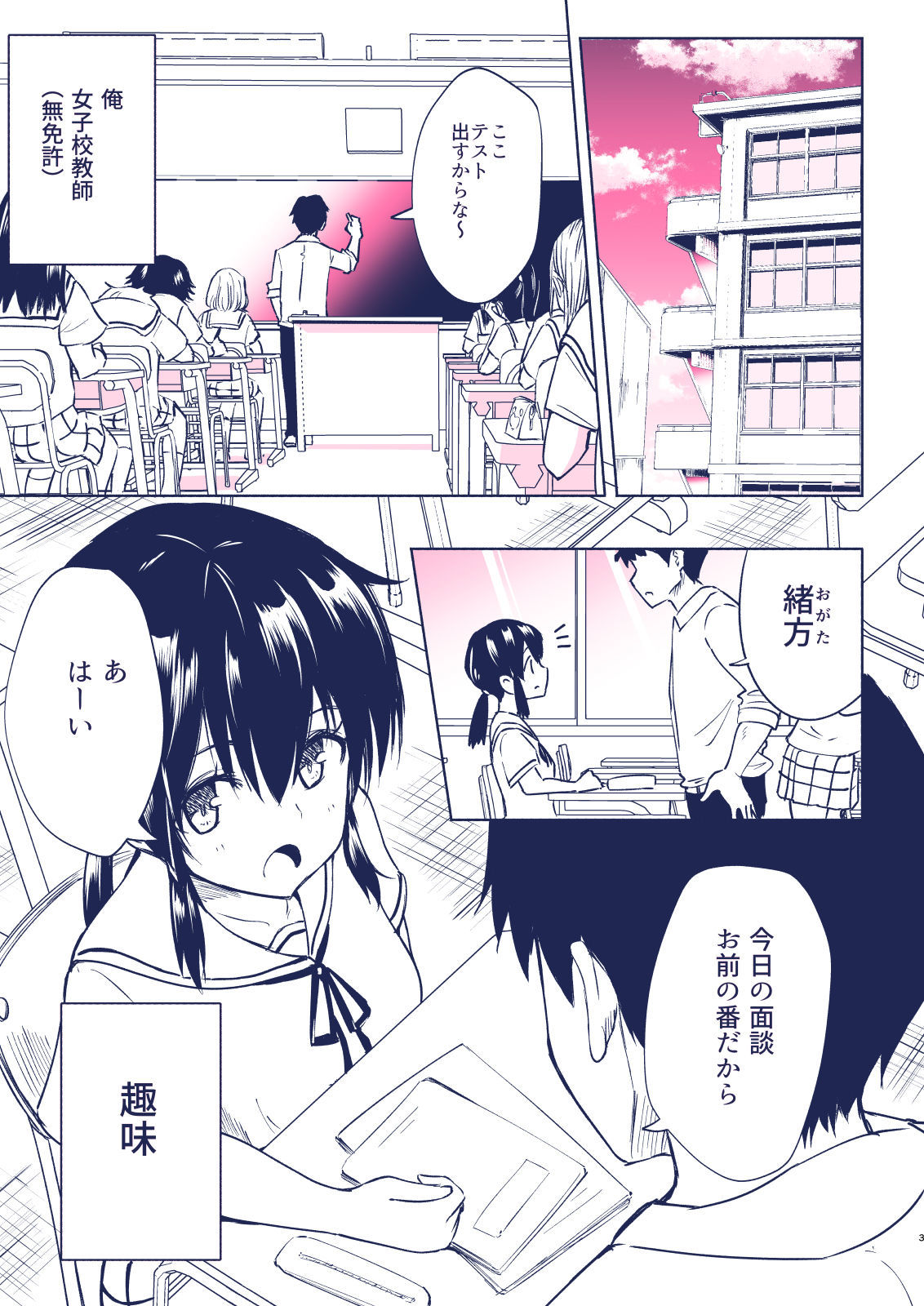 FANZA同人【セックススマートフォン~ハーレム学園編4~】