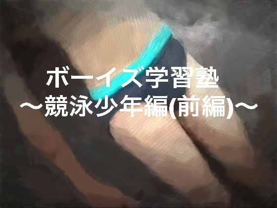 【秘密結社SYOTA 同人】【ショタ2本セット】ボーイズ学習塾~競泳少年編~シリーズ詰め合わせ