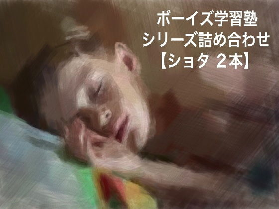 【ショタ2本セット】ボーイズ学習塾~競泳少年編~シリーズ詰め合わせ
