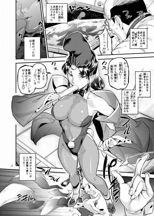 【VOLVOX O/p.com 同人】竹取姫のきのこ狩り物語