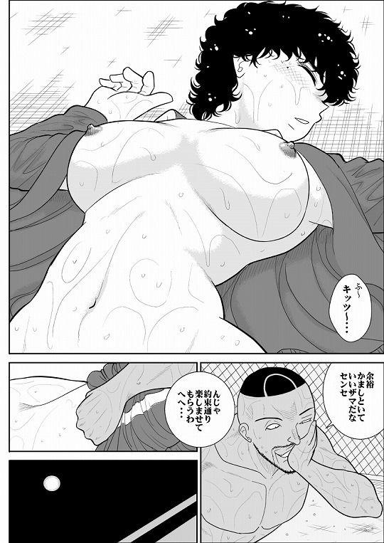 【FAKE庵 同人】バトルティーチャー龍子3