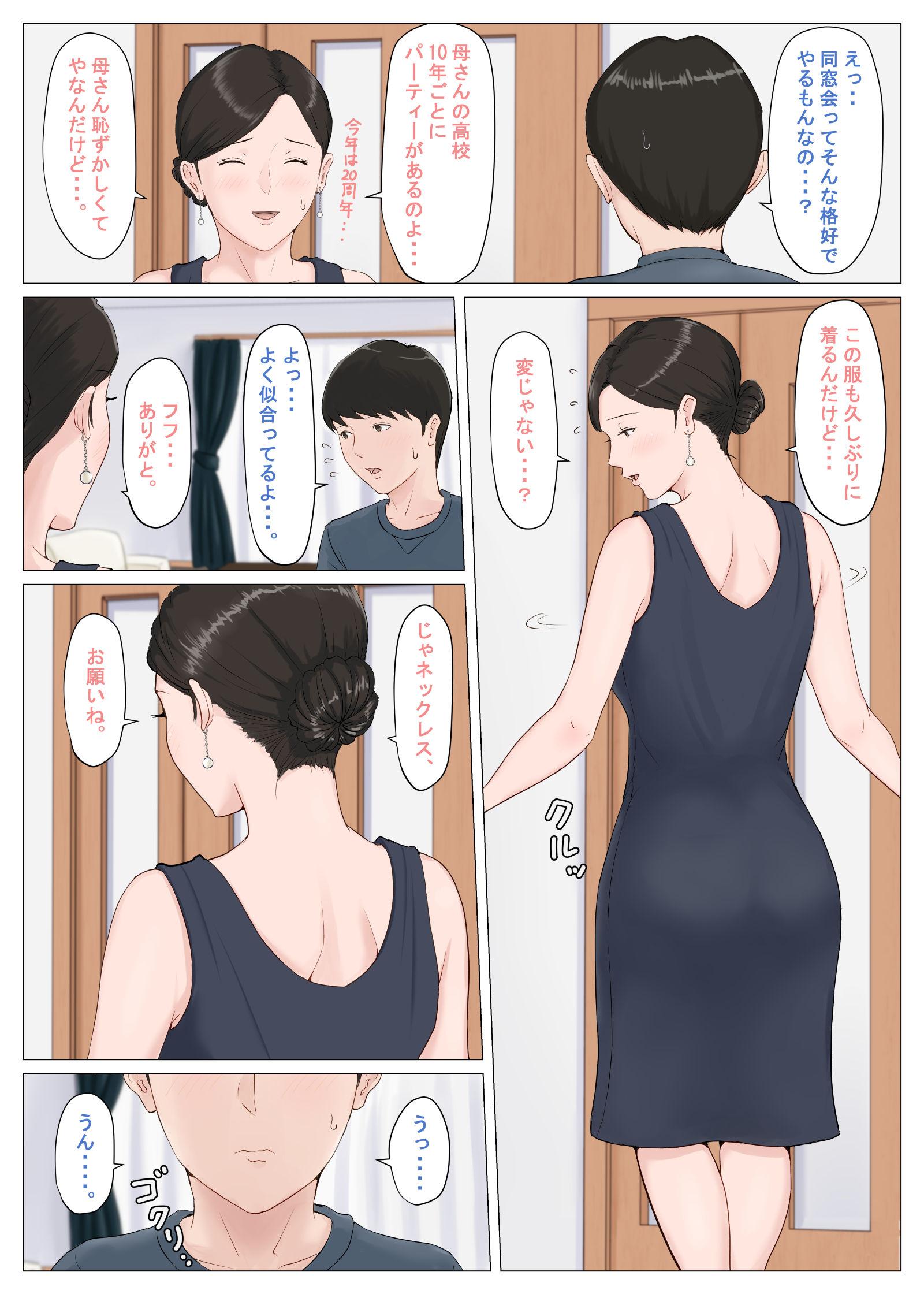 母さんじゃなきゃダメなんだっ!!5