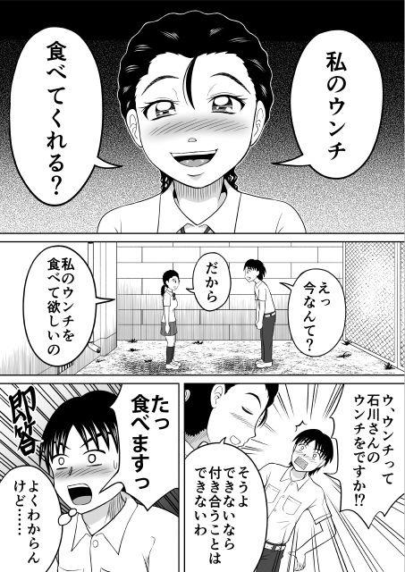 【ヒトツカミ 同人】食糞三姉妹