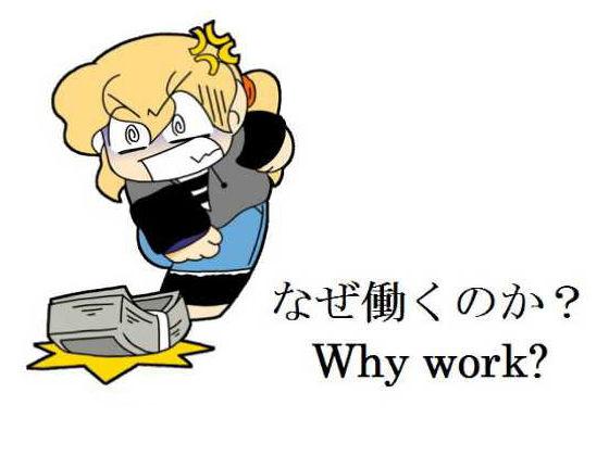【ジークンソフト 同人】なぜ働くのか?