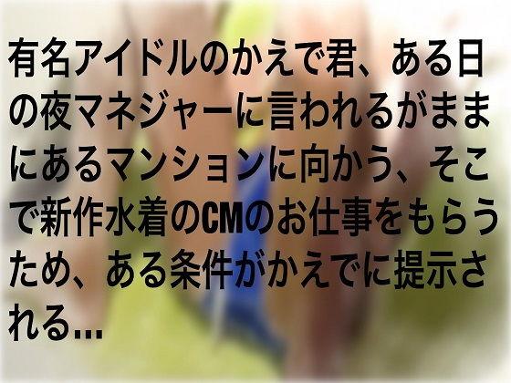 【秘密結社SYOTA 同人】ショタアイドルの秘密の夜間営業