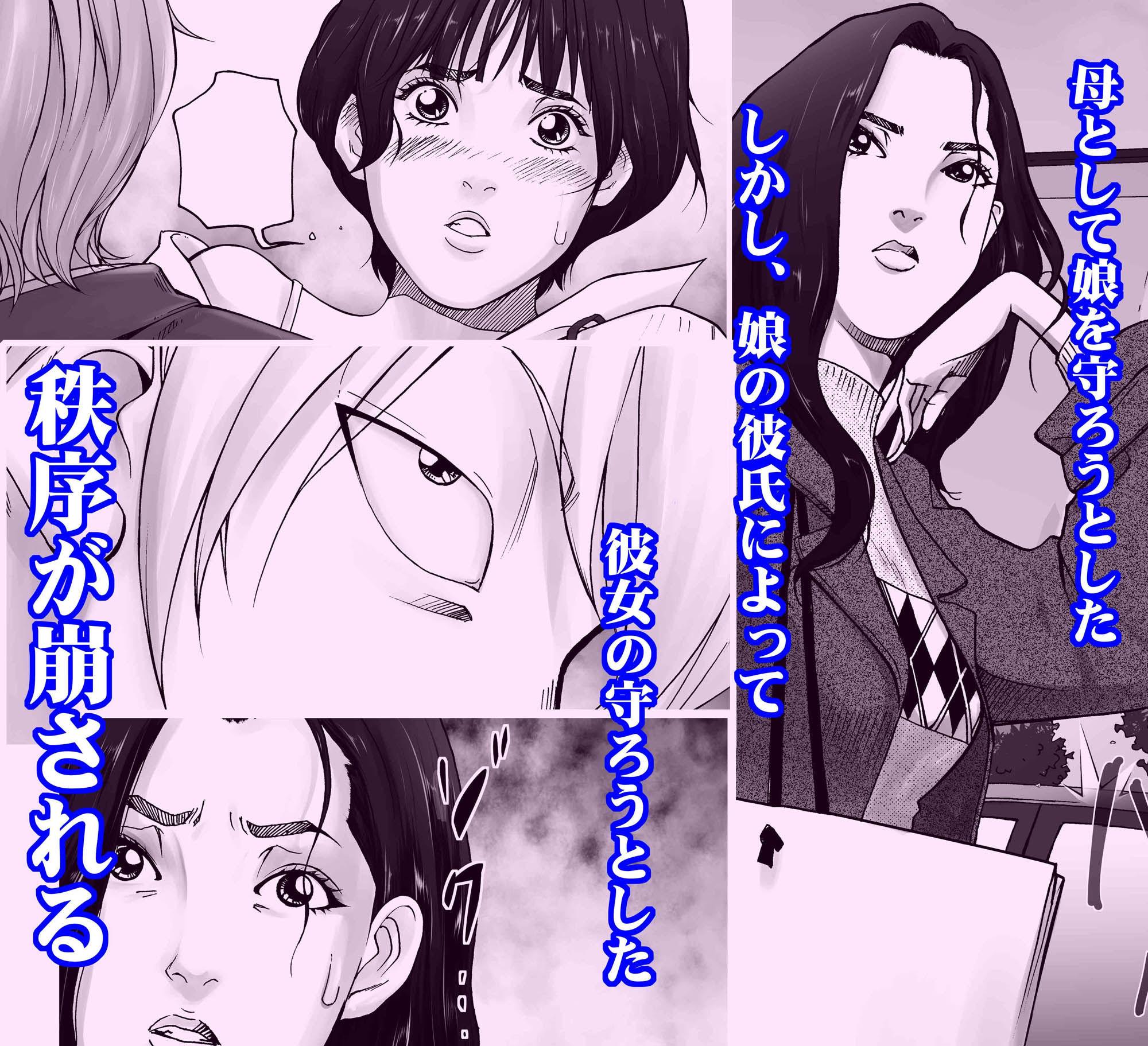 【よろず 同人】D.Hダンナニヒミツ~長倉美奈40歳の場合~