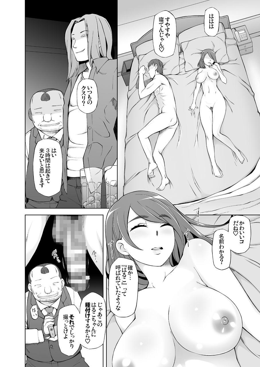 『人妻・春子』 同人誌のサンプル画像です