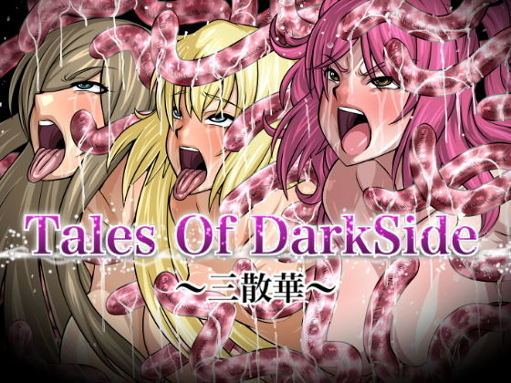 Tales Of DarkSide〜三散華〜