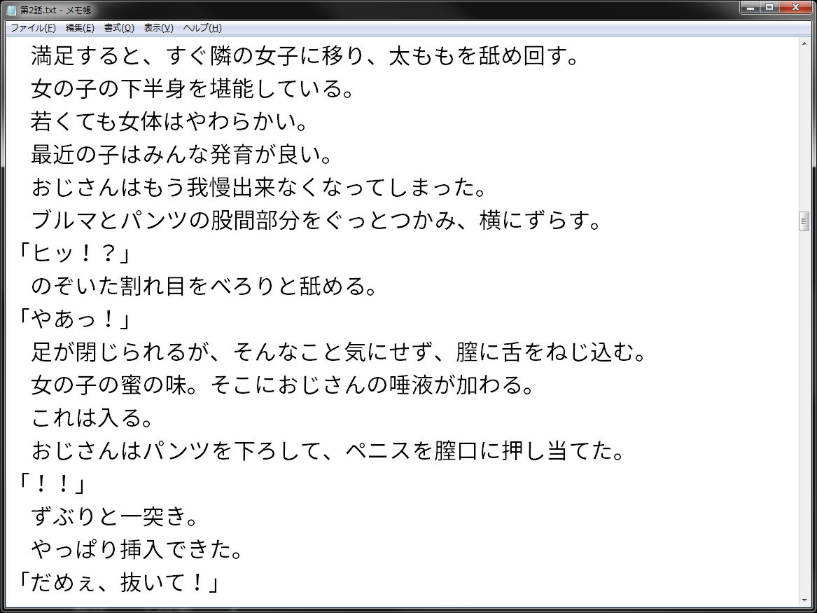 【wordworks 同人】催眠おじさんのNTR学園