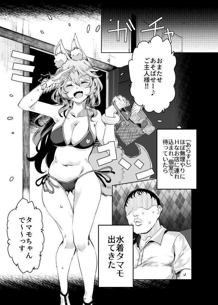 【にゅう工房 同人】タマモとHできる風俗店