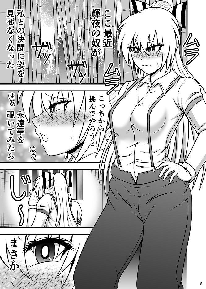 【紅 同人】○チンポケース妹紅