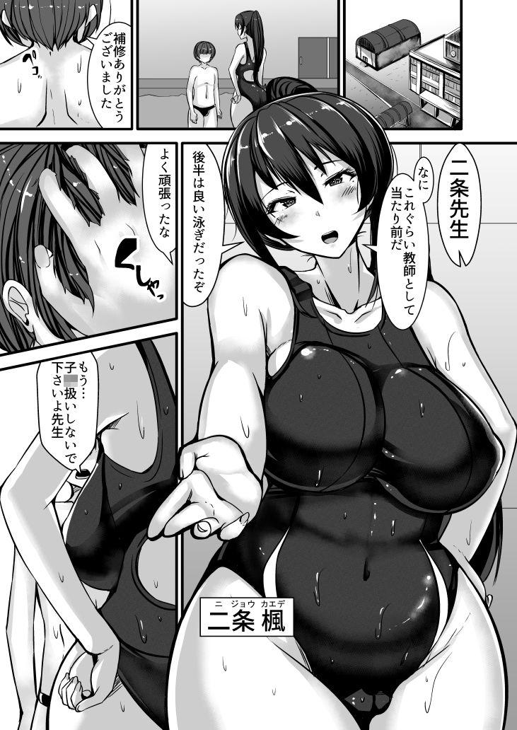 【よったんち 同人】女教師×生徒1~ロッカーの中でムチムチ教師とムレムレ密着セックス