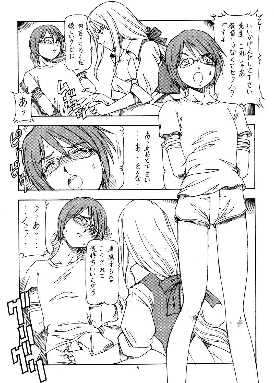 【トラ屋 同人】お願い☆アデット先生