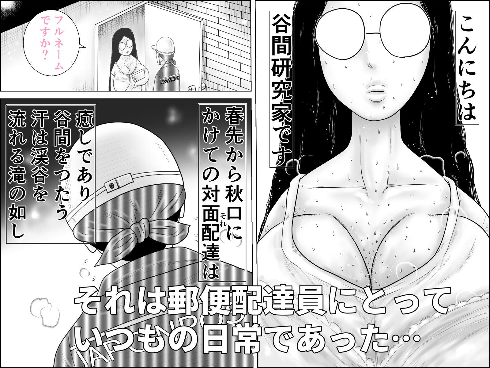 【干し椎茸 同人】ナイアガラ