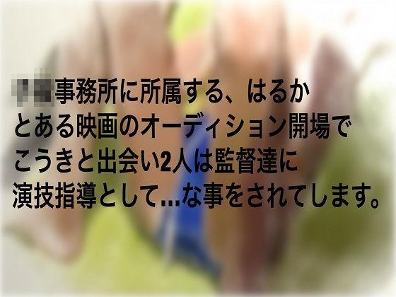 【秘密結社SYOTA 同人】【ショタ2本】ショタ○役の秘密オーディションシリーズセット