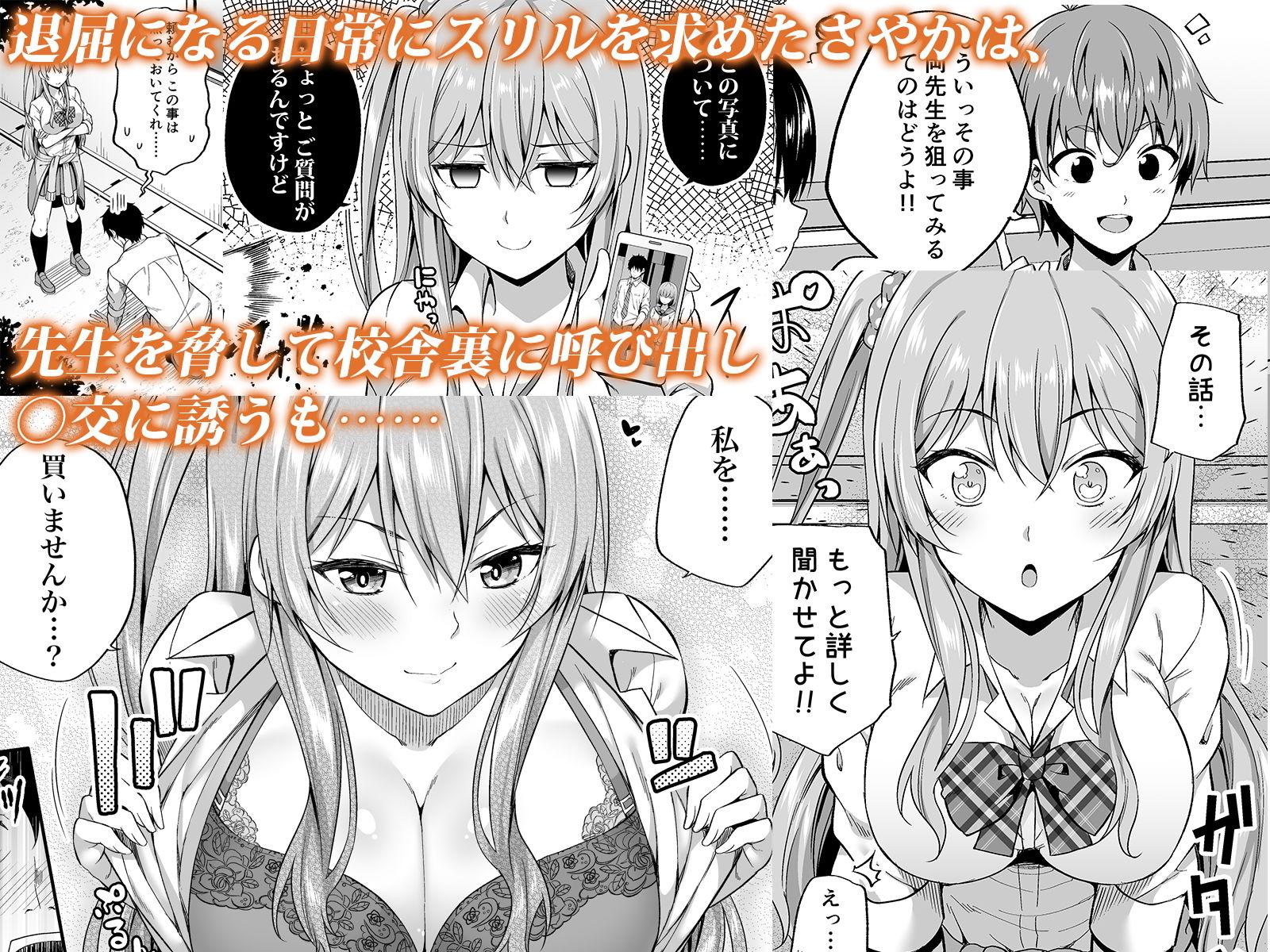 円交女子はお好きですか?