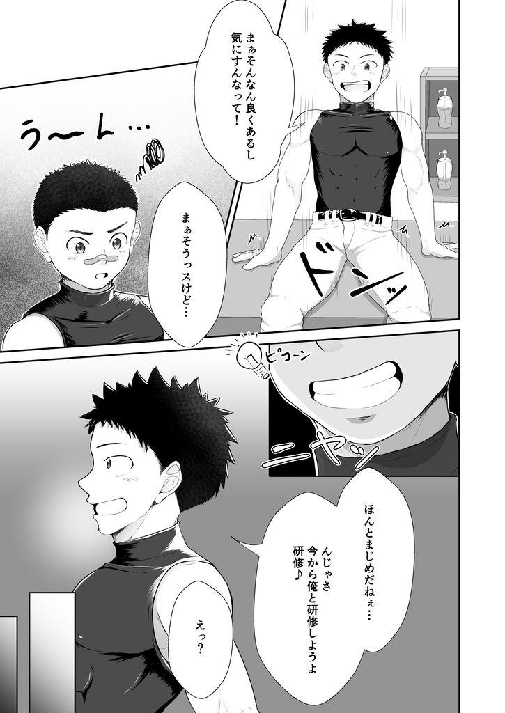 【QGスタジオ 同人】球児達の風俗研修