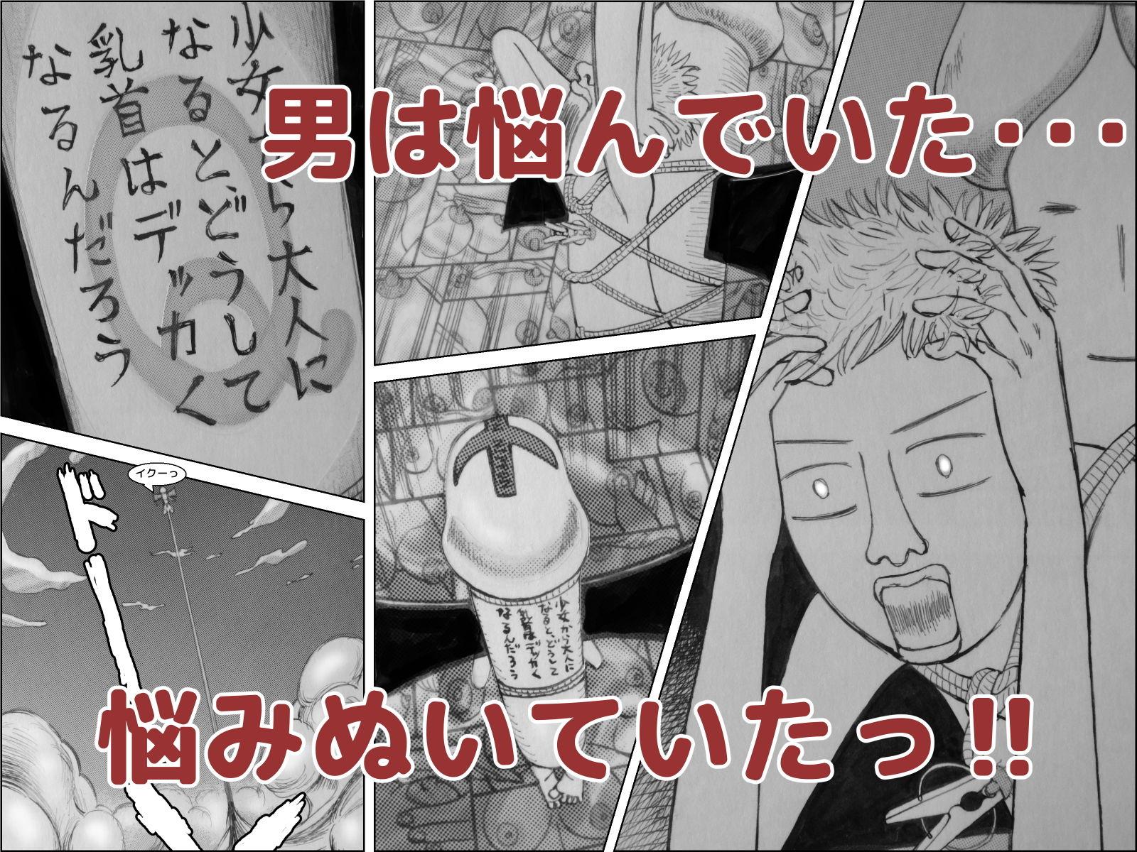 【干し椎茸 同人】乳首3