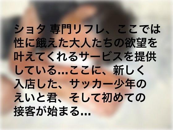 【秘密結社SYOTA 同人】【ショタ4本】男の子専門リフレシリーズセット!