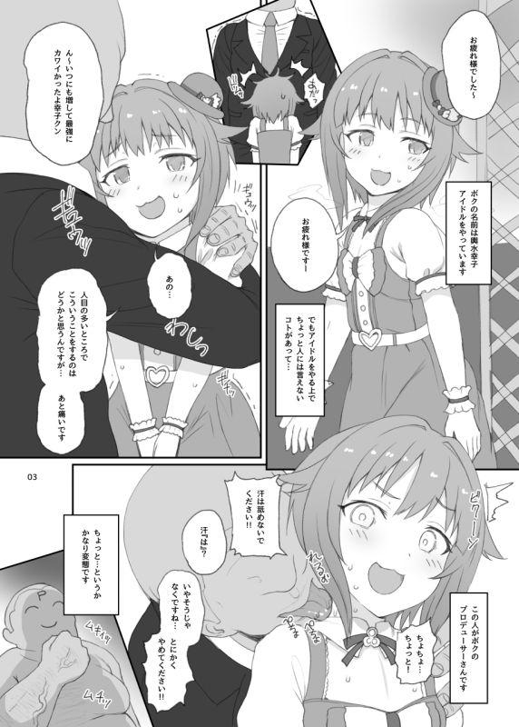 【輿水幸子 同人】どんなコトをされてもボクは絶対にカワイイです!!