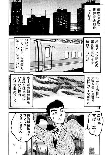 【ナンネット 同人】カモネギ超特急