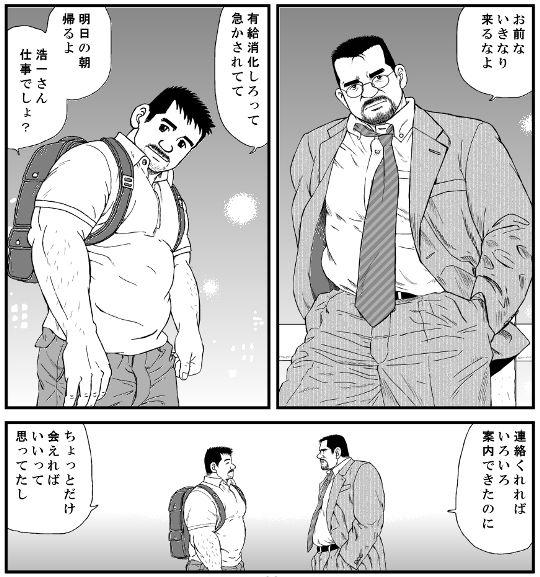 【atelierMUSTACHE菅嶋さとる 同人】LOVEAFFAIR~逢引~
