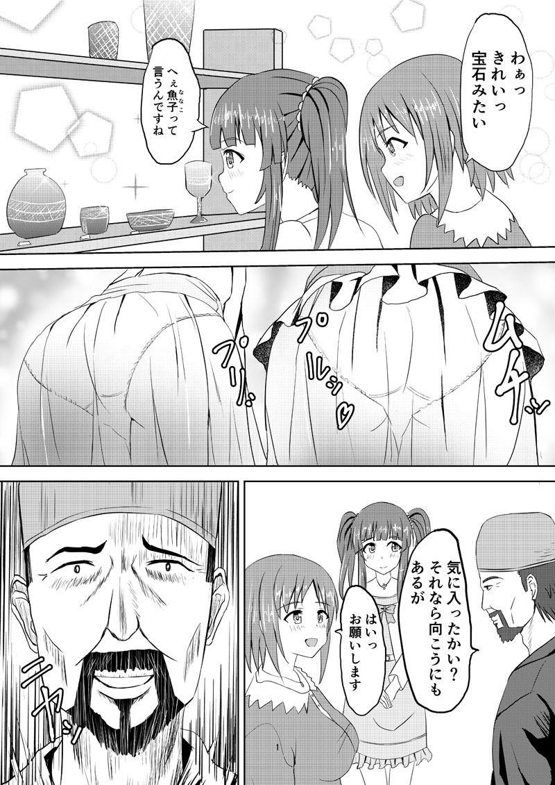 【三村かな子 同人】江戸切子職人プロデューサー