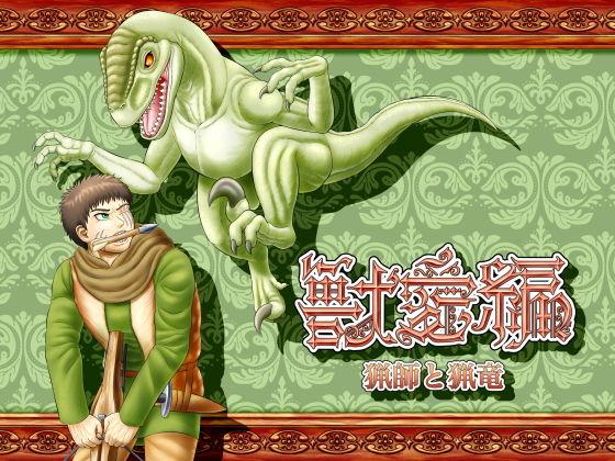 獣愛編 〜猟師と猟竜〜