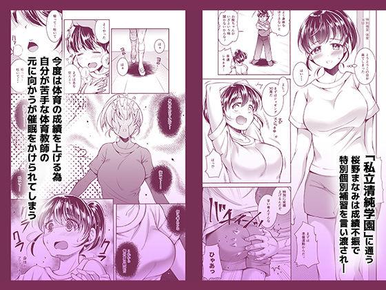 【ectoborn 同人】黒清純学園桜野まなみ-体育編-