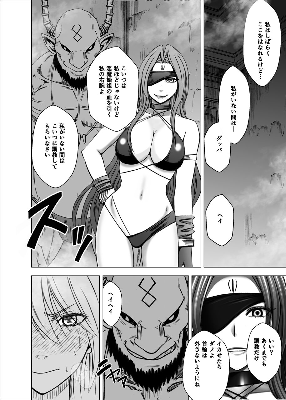 新退魔士カグヤ5