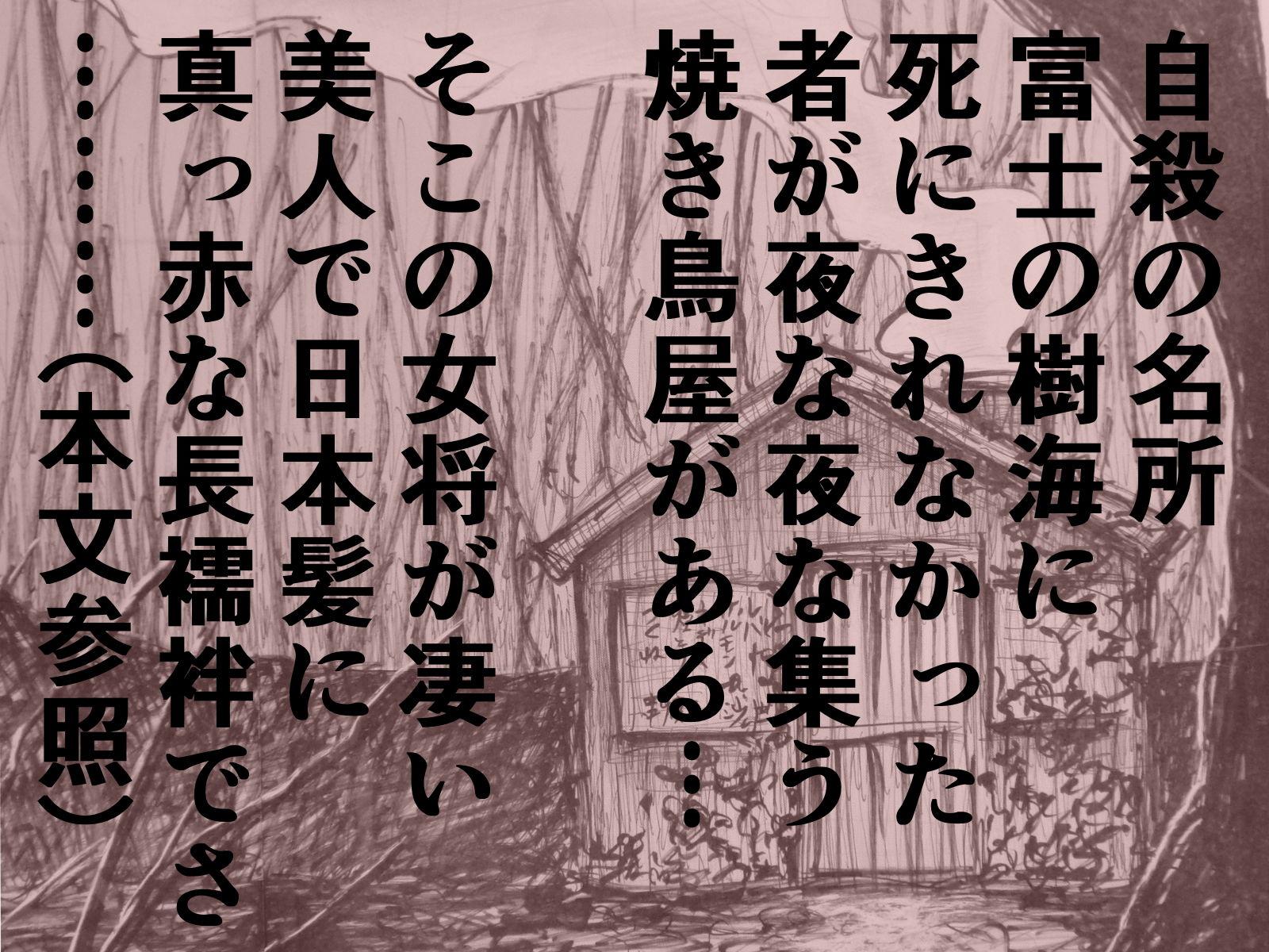 【干し椎茸 同人】焼きの女将