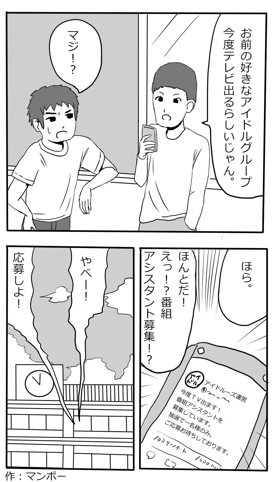 【マンボー 同人】手コキおねショタ箱の中身当てゲーム